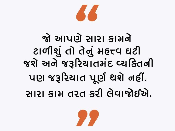 સારા કામ કરવામાં મોડું કરવું યોગ્ય નથી, કેમ કે આપણે કાલે શું થશે તે જાણતા નથી ધર્મ,Dharm - Divya Bhaskar