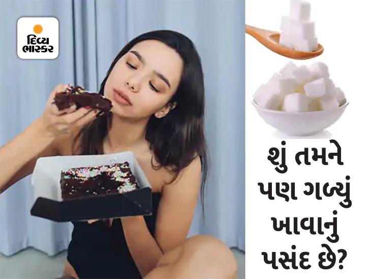 જો તમે પણ ગળ્યું ખાવ છો, તો આ આદત તમને જલ્દી વૃદ્ધ બનાવી શકે છે, જાણો કારણ|લાઇફસ્ટાઇલ,Lifestyle - Divya Bhaskar