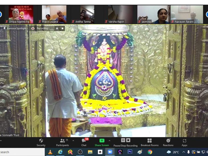 ઓનલાઈન દર્શન પુજા - Divya Bhaskar