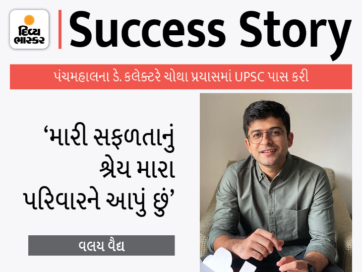 UPSCમાં ગુજરાતમાં 2જા ક્રમના ટોપર વલય વૈદ્યે જણાવ્યું તેની સફળતાનું સિક્રેટ, 'નોકરી સાથે રોજના 5-6 કલાકનો સમય કાઢી વાંચતો' અમદાવાદ,Ahmedabad - Divya Bhaskar