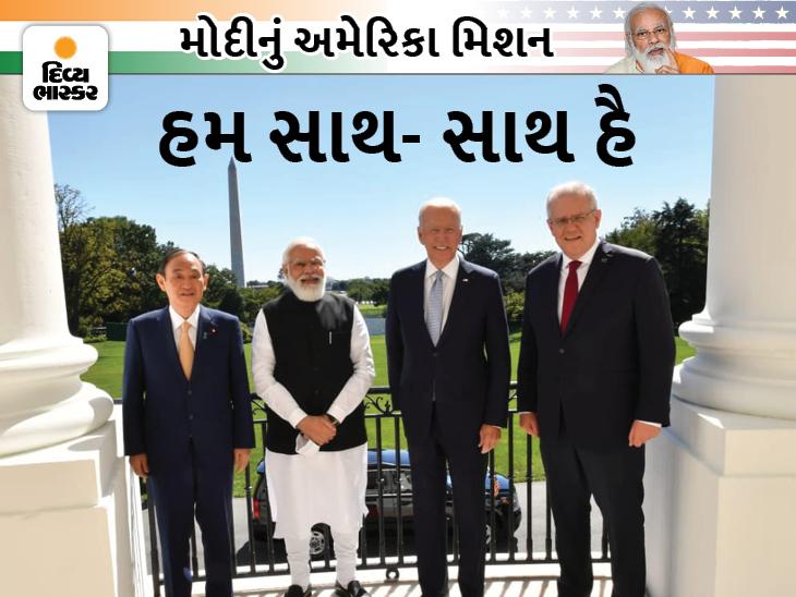ક્વૉડ સમિટમાં PM મોદીએ કહ્યું- અમારી વેક્સિન પહેલ ઈન્ડો-પેસિફિક દેશોને ઘણી મદદ કરશે|વર્લ્ડ,International - Divya Bhaskar