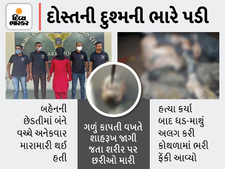 અમદાવાદમાં દારૂના નશામાં ધૂત શાહરૂખનું તેના જ મિત્રએ ગળું કાપી નાખ્યું, પોલીસને કોથળામાં બાંધેલી લાશ અને તરતું માથું મળ્યું અમદાવાદ,Ahmedabad - Divya Bhaskar