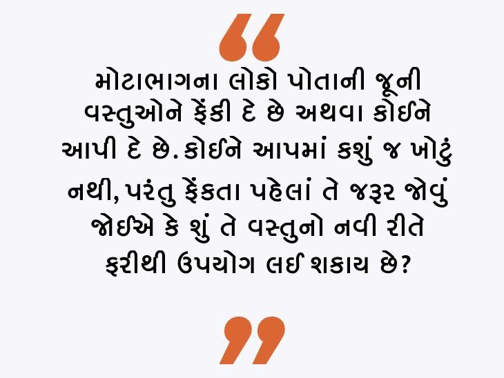 આપણી આસપાસ એવી અનેક ખરાબ વસ્તુ છે, જેનો ઉપયોગ ફરીથી કરી શકાય છે|ધર્મ,Dharm - Divya Bhaskar