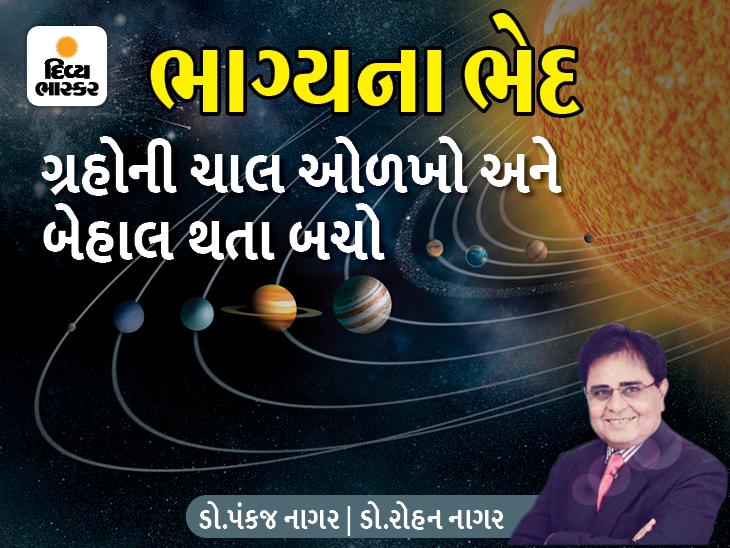 કુંડળીનો અર્ક અને આધાર સૂર્ય અને ચંદ્ર ઉપર રહેલો છે, સૂર્ય કુંડળીનો આત્મા છે અને ચંદ્ર મન છે|જ્યોતિષ,Jyotish - Divya Bhaskar