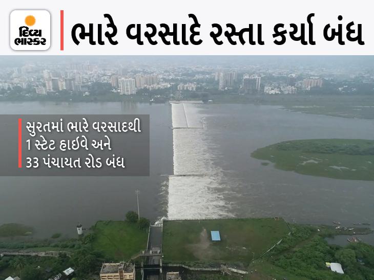 સુરત શહેર સહિત જિલ્લામાં ધોધમાર વરસાદથી 34 રસ્તાઓ બંધ, ઉકાઈ ડેમમાંથી પાણી છોડાતા બે કોઝવે પાણીમાં ગરકાવ|સુરત,Surat - Divya Bhaskar