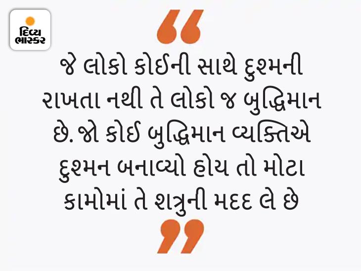 જ્યારે કોઈ મોટું કામ કરવાનું હોય ત્યારે શત્રુઓની મદદ લેવી જોઈએ|ધર્મ,Dharm - Divya Bhaskar