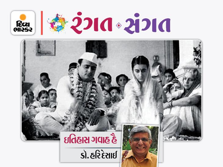 ફિરોઝ ગાંધી સાથે નેહરુ-પુત્રી ઇન્દિરાનાં વૈદિક વિધિથી લગ્ન થયાં, પણ ફિરોઝ ખુલ્લેઆમ અન્ય મહિલાઓ સાથે સંબંધ રાખતા, પરિણામે પતિ-પત્નીનાં સંબંધો વણસ્યા|રંગત-સંગત,Rangat-Sangat - Divya Bhaskar
