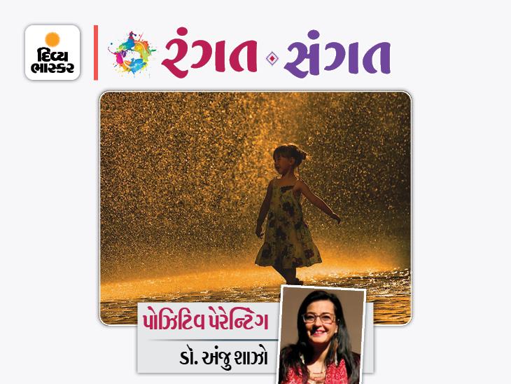 ડાન્સિંગ ઈન ધ રેઇન: બાળક અંતરાત્મા સાથે કનેક્ટ થઇને પ્રકૃતિમય બનશે, સમાજ સામે તેનો અવાજ પણ મજબૂત બનશે|રંગત-સંગત,Rangat-Sangat - Divya Bhaskar