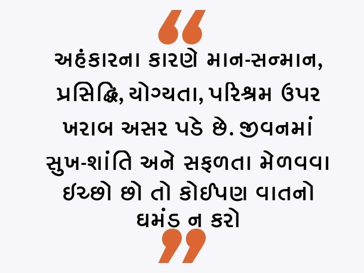 આપણે ભગવાનની પૂજા તો કરીએ છીએ, પરંતુ અહંકાર છોડતા નથી, આ કારણે પરેશાનીઓ વધારે આવે છે|ધર્મ,Dharm - Divya Bhaskar
