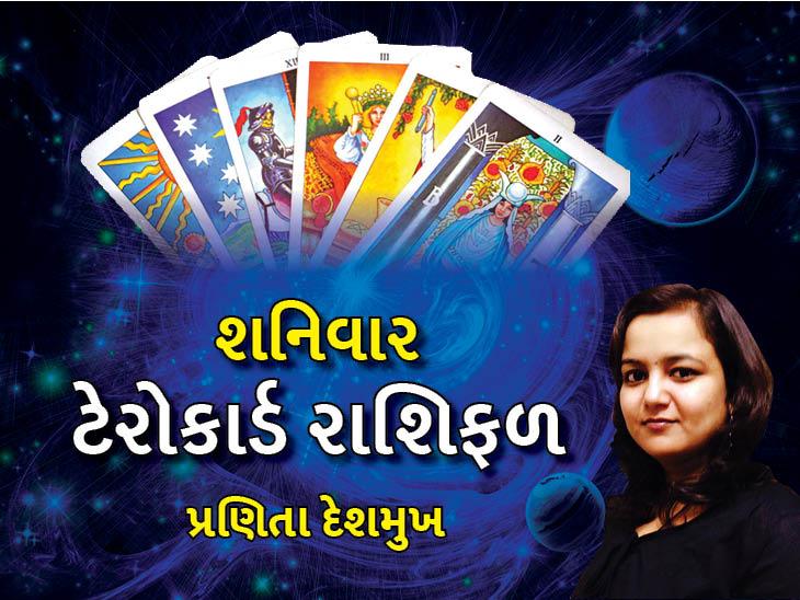 શનિવારે EIGHT OF WANDS કાર્ડ પ્રમાણે કુંભ રાશિના લોકોએ આશા અને હિંમત જાળવી રાખવાની જરૂરિયાત છે|જ્યોતિષ,Jyotish - Divya Bhaskar