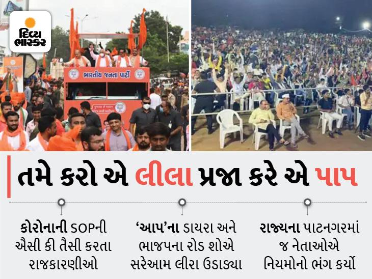 નાગરિકોને ગરબા રમવા હોય, હોટલ-રેસ્ટોરાંમાં જવું હોય તો વેક્સિન સર્ટિફિકેટ ફરજિયાત, પણ રાજકીય કાર્યક્રમો માટે નહી?|અમદાવાદ,Ahmedabad - Divya Bhaskar