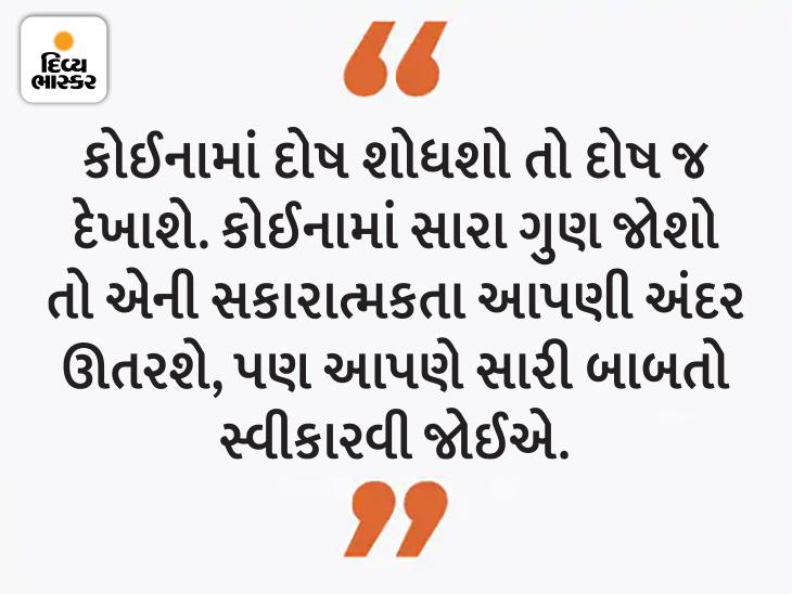 આપણે દોષ તો તમામ વાતોમાં શોધી શકીએ છીએ, પરંતુ આપણે માત્ર સારા ગુણો પર જ ધ્યાન આપવું જોઈએ|ધર્મ,Dharm - Divya Bhaskar