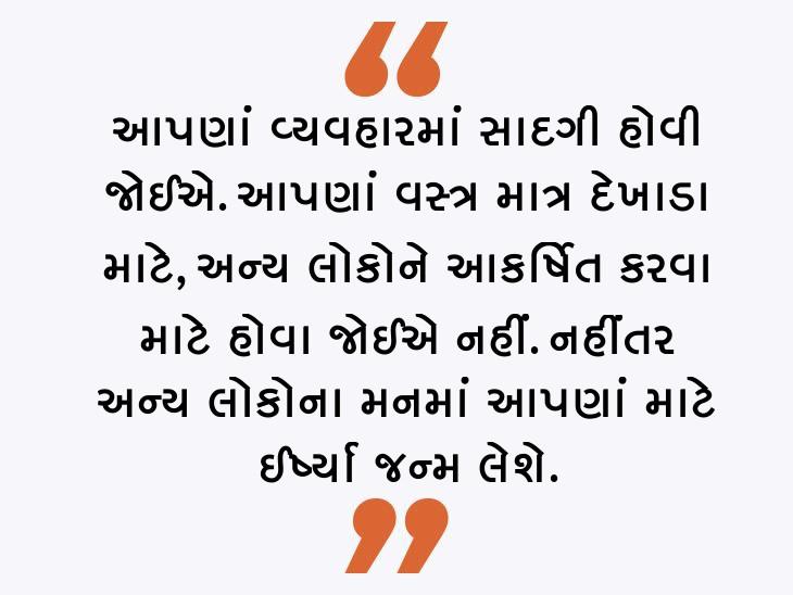 આપણાં કપડાં અને ઘરેણાં અન્ય લોકોને નીચા બતાવવા માટે હોવા જોઈએ નહીં|ધર્મ,Dharm - Divya Bhaskar