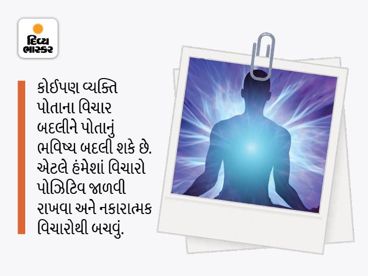 સારા મિત્ર દુઃખને અડધું અને સુખને બેગણું કરે છે, એટલે સારા લોકો સાથે મિત્રતા કરવી જોઈએ|ધર્મ,Dharm - Divya Bhaskar
