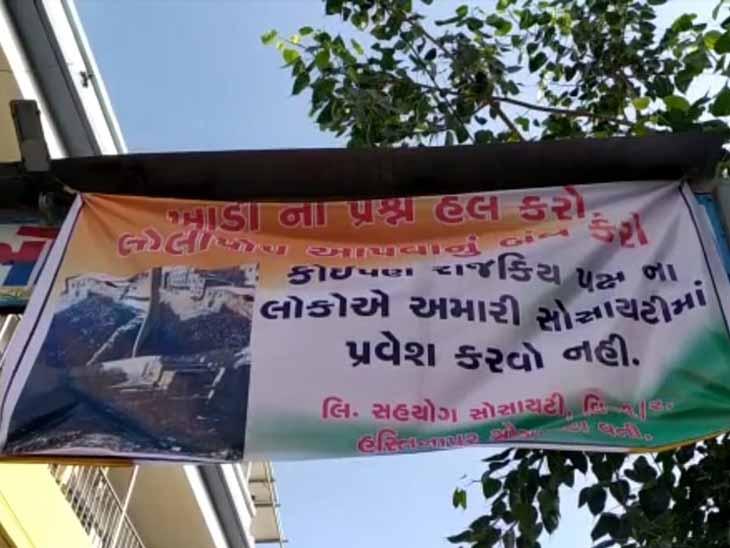 પુણાની હસ્તિનાપુર અને સહયોગ સોસાયટીના ગેટ પર બેનરો લાગ્યા - Divya Bhaskar