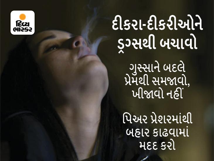 ડ્રગ્સ કેસમાં શાહરુખ ખાનના દીકરા આર્યન પર NCBની લટકતી તલવાર, ડ્રગ્સના રવાડે ચડેલા સંતાનોને આ રીતે નશાની ઝાળમાંથી બહાર કાઢો|હેલ્થ,Health - Divya Bhaskar