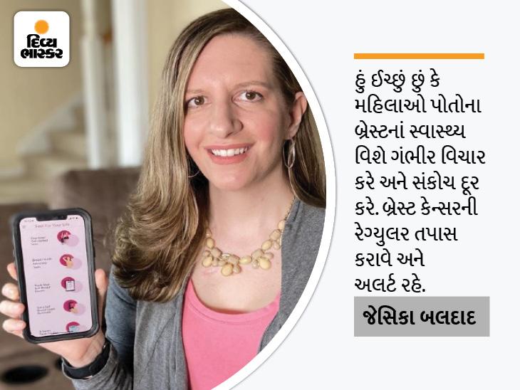 બ્રેસ્ટ કેન્સરને માત આપનાર 36 વર્ષની જેસિકાએ આ બીમારીની ઓળખ કરનાર એપ બનાવી, બ્રેસ્ટ કેન્સર અંગે સંકોચ દૂર કરવા માટે મહિલાઓને જાગૃત કરે છે|હેલ્થ,Health - Divya Bhaskar