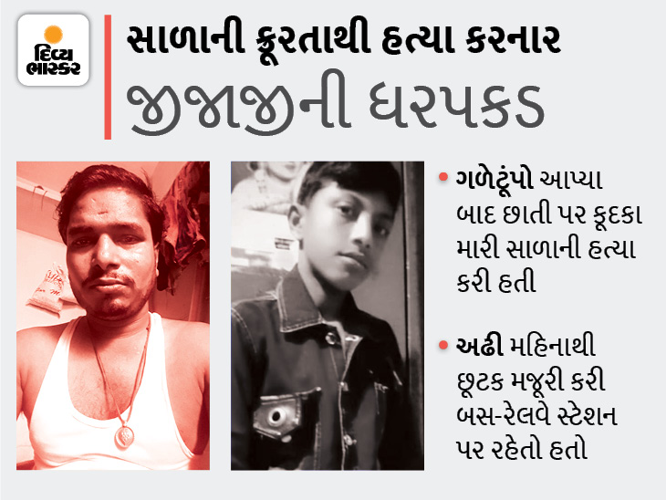 સુરતમાં સાળી પર રેપ કેસમાં પેરોલ પર છૂટી 11 વર્ષીય સાળાની હત્યા કરનાર આરોપી અઢી મહિને બિહારથી ઝડપાયો સુરત,Surat - Divya Bhaskar