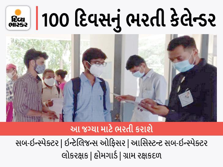 PSIથી લઈને ઇન્ટેલિજન્સ ઓફિસર સુધીનાં પદો સહિત 27,847 ખાલી જગ્યાની ભરતી આગામી 100 દિવસમાં કરાશે અમદાવાદ,Ahmedabad - Divya Bhaskar