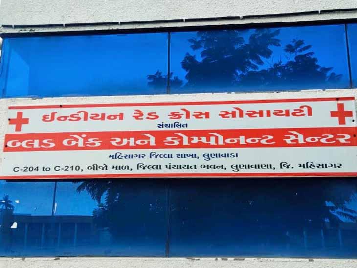 નવ રચિત બ્લડ બેંકમાં લોહોની અછત ન વર્તાઈ - Divya Bhaskar