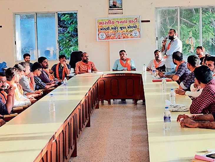 માંડવી સેવા સદનમાં ભાજપ યુવા મોરચાની બેઠક બોલાવતા વિવાદ|માંડવી (ભુજ),Mandvi - Divya Bhaskar