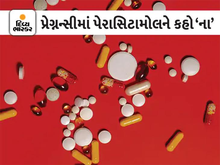 ડૉક્ટરની સલાહ લીધા વગર આ પેનકિલરથી દૂર રહેવું, આડેધડ દવા લેવાથી ગર્ભમાં ઉછરી રહેલા બાળકના વિકાસ પર પડે છે અસર|હેલ્થ,Health - Divya Bhaskar