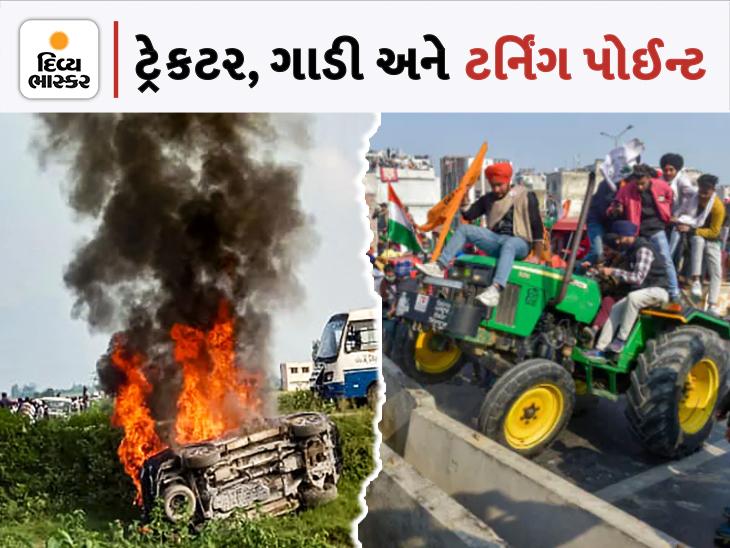 આ બે ઘટનાએ ખેડૂતોની લડતનું ચિત્ર બદલ્યું. જાણો ક્યારે-ક્યારે ટર્નિંગ પોઈન્ટ આવ્યા|ઈન્ડિયા,National - Divya Bhaskar