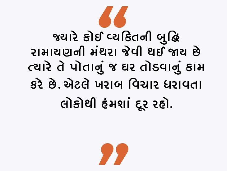 ક્યારેય ખરાબ લોકો સાથે રહેશો નહીં, કેમ કે ખરાબ સંગતમાં સારા લોકો પણ ખરાબ કામ કરી શકે છે|ધર્મ,Dharm - Divya Bhaskar