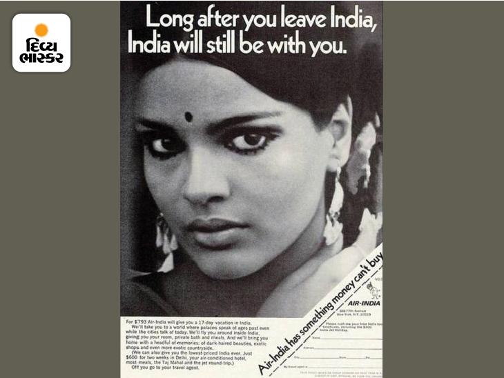 એર ઈન્ડિયાની જૂની જાહેરાત, જેમાં એક્ટ્રેસ જીનત અમાનને ફિચર કરવામાં આવી. લખ્યું હતું કે- ભારત છોડ્યા બાદ પણ ભારત તમારી સાથે રહે છે
