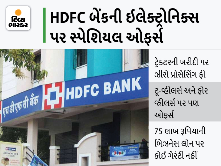 HDFC બેંકે ટ્રીટ-3.0 લોન્ચ કર્યું, કાર્ડ્સ, લોન અને સરળ હપ્તા પર 10 હજારથી વધુ ઓફર્સ ઝડપવાની તક, નાના શહેરના લોકોને પણ લાભ મળશે|યુટિલિટી,Utility - Divya Bhaskar