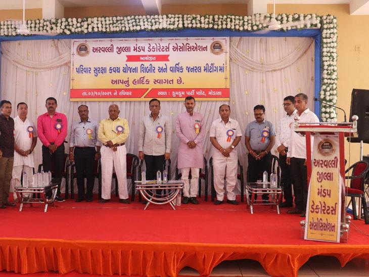 મોડાસામાં રાજ્ય મંડપ ડેકોરેશન એસો.નો સમારંભ યોજાયો - Divya Bhaskar