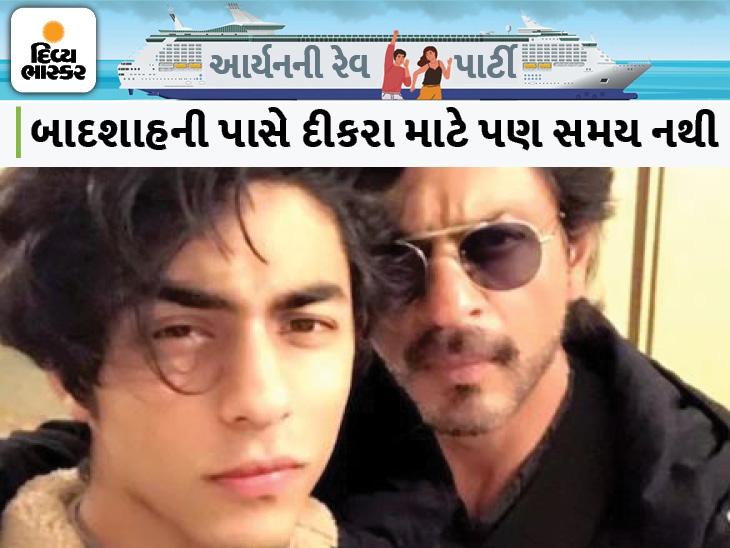 NCBની પૂછપરછમાં કહ્યું, અબ્બુજાન શાહરુખને મળવા માટે અપોઇન્ટમેન્ટ લેવી પડે છે|બોલિવૂડ,Bollywood - Divya Bhaskar
