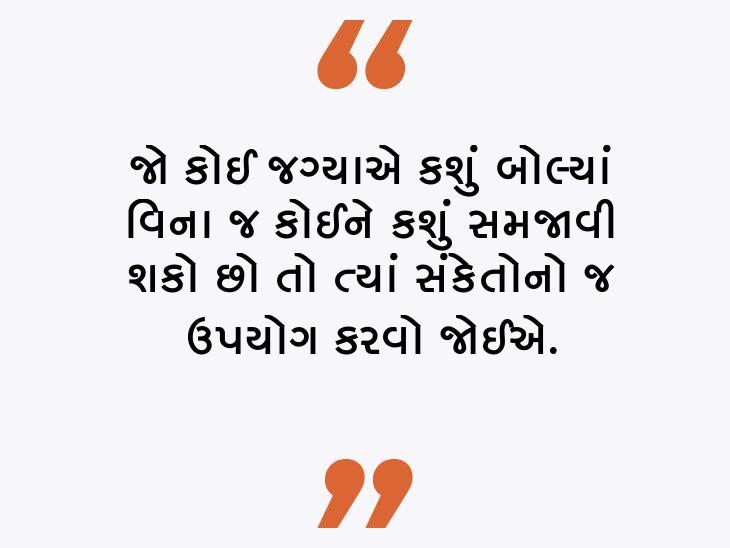 કોઈપણ કામ શાંતિ સાથે અને યોજના બનાવીને કરવું જોઈએ, સફળતા ત્યારે જ મળી શકે છે|ધર્મ,Dharm - Divya Bhaskar