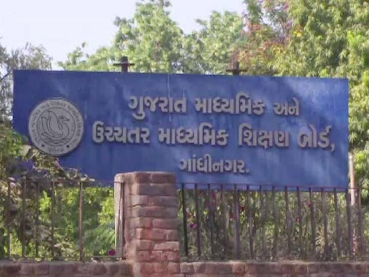 ગુજરાત શિક્ષણ બોર્ડ