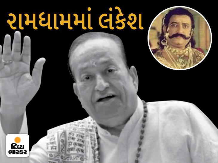 રામાયણ સિરિયલમાં 'રાવણ'નું પાત્ર ભજવનારા દિગ્ગજ અભિનેતા અરવિંદ ત્રિવેદીનું અવસાન, 300 ગુજરાતી ફિલ્મમાં પણ કર્યો હતો અભિનય|અમદાવાદ,Ahmedabad - Divya Bhaskar