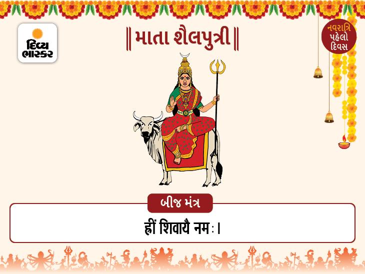 દુર્ગા માતાના પ્રથમ સ્વરૂપ માતા શૈલપુત્રીની પૂજા કરવાથી ભક્તોનું રક્ષણ થાય છે|ધર્મ,Dharm - Divya Bhaskar