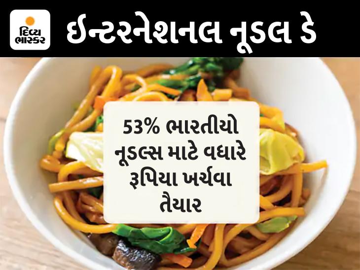 38% ભારતીયો નાસ્તામાં ઇન્સ્ટન્ટ નૂડલ્સ ખાય છે, આ નૂડલ્સ 2 કલાક પછી પણ પચતા નથી, 2 મિનિટમાં બની જતા નૂડલ્સ ધીમે-ધીમે તમારું આયુષ્ય ઘટાડી રહ્યા છે|હેલ્થ,Health - Divya Bhaskar