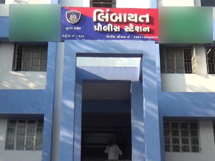 લિંબાયત પોલીસ સ્ટેશનની ફાઈલ તસવીર. - Divya Bhaskar