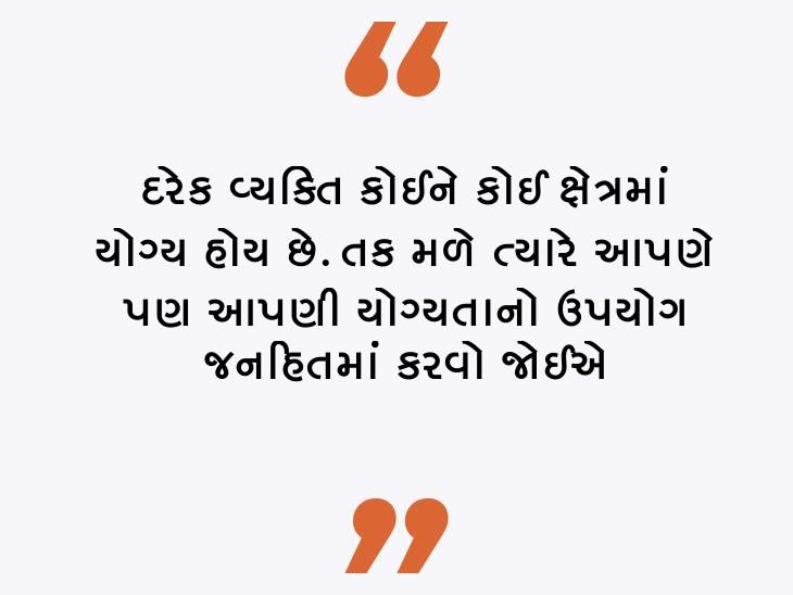 યોગ્ય છો તો તક મળે ત્યારે પોતાની યોગ્યતાનું પ્રદર્શન કરો|ધર્મ,Dharm - Divya Bhaskar