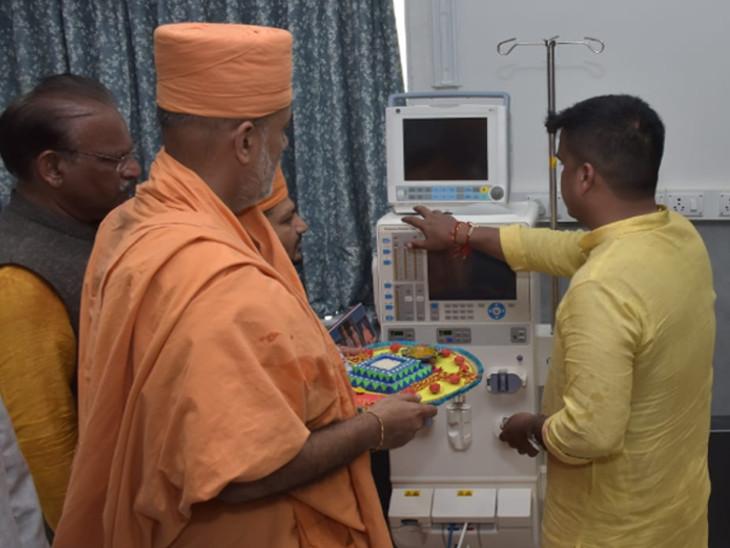 માનવ રક્તમાંથી અશુદ્ધીઓનું નિવારણ કરવા માટેના ડાયાલિસિસ યુનિટનું લોકાર્પણ કરાયું - Divya Bhaskar