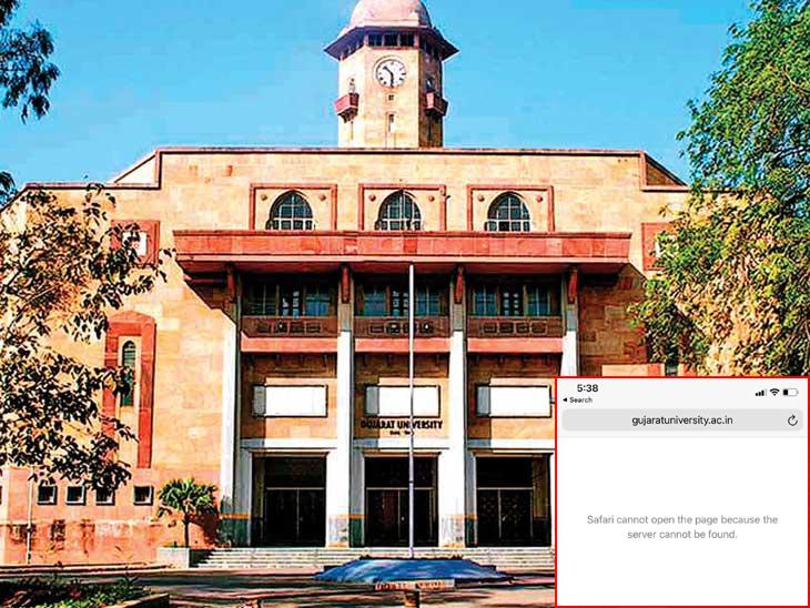 ઈન્સેટમાં ગુજરાત યુનિવર્સિટીની વેબસાઈટનો સ્ક્રિન શોટ - Divya Bhaskar