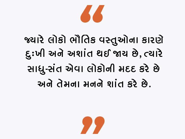 સાધુ પ્રવૃત્તિના લોકો કોઈની શારીરિક સુંદરતાથી મોહિત થતાં નથી, તેઓ મનુષ્યોમાં ભેદ કરતા નથી|ધર્મ,Dharm - Divya Bhaskar