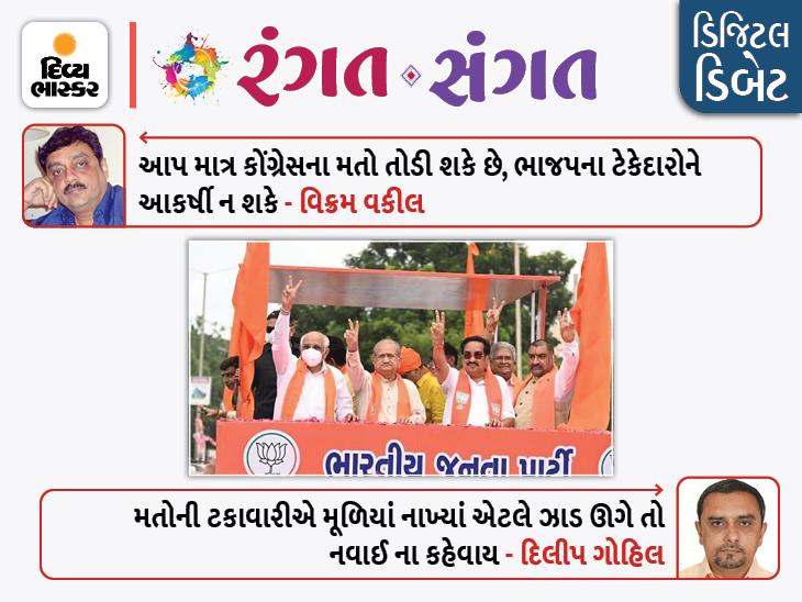 ગાંધીનગર મહાપાલિકાનાં પરિણામોના પડઘા ગુજરાતના રાજકારણમાં કેટલે દૂર પડશે? રંગત-સંગત,Rangat-Sangat - Divya Bhaskar