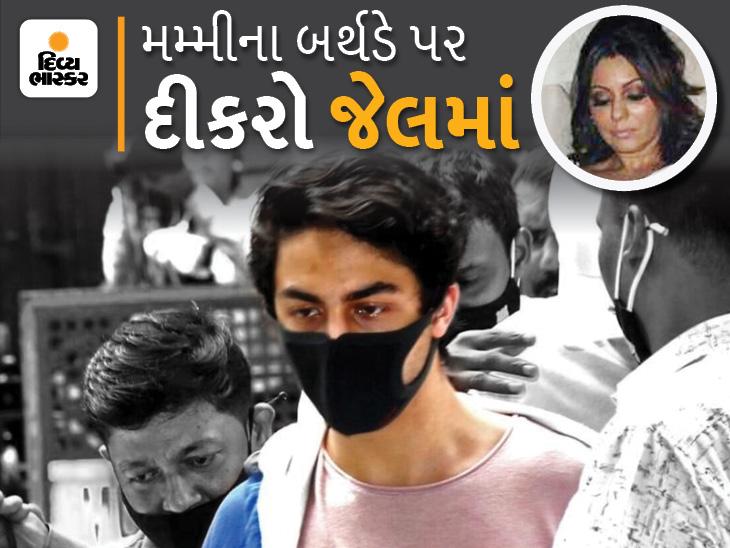 મેજિસ્ટ્રેટ કોર્ટે કહ્યું, અમને જામીનની અરજી પર સુનાવણીનો અધિકાર નથી, સેશન્સ કોર્ટ જાવ; મમ્મી ગૌરી ખાનના બર્થડે પર જેલમાં જ રહેશે|બોલિવૂડ,Bollywood - Divya Bhaskar