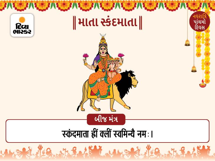 સ્કંદમાતાની પૂજા કરવાથી ઘરમાં સુખ, શાંતિ તથા સમૃદ્ધિની પ્રાપ્તિ થાય છે|ધર્મ,Dharm - Divya Bhaskar