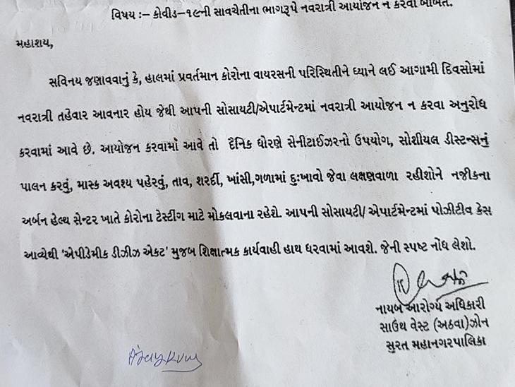 પાલિકાએ સોસાયટી પ્રમુખને આપેલી નોટિસ - Divya Bhaskar