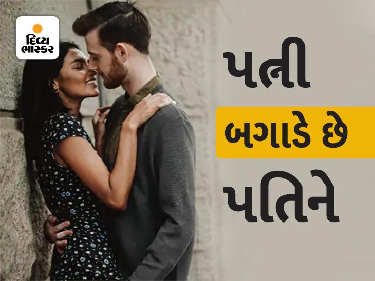 પત્ની ઈમોશનલ હોય છે અને પતિ પ્રેક્ટિકલ, મધુર સંબંધ કામમાં બેલેન્સ અને બોન્ડિંગ રાખવું ખૂબ જરૂરી|લાઇફસ્ટાઇલ,Lifestyle - Divya Bhaskar