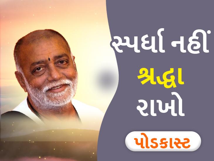 પ્રથમ પૂજાવું હોય તો સ્પર્ધા નહીં, શ્રદ્ધા રાખો, બાપુએ દેવોનું દૃષ્ટાંત આપીને સમજાવ્યું|ધર્મ દર્શન,Dharm Darshan - Divya Bhaskar
