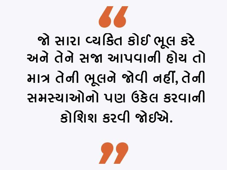 જો કોઈ વ્યક્તિ ખરાબ કામ કરે છે તો ભૂલનું કારણ પણ સમજવું જોઈએ|ધર્મ,Dharm - Divya Bhaskar