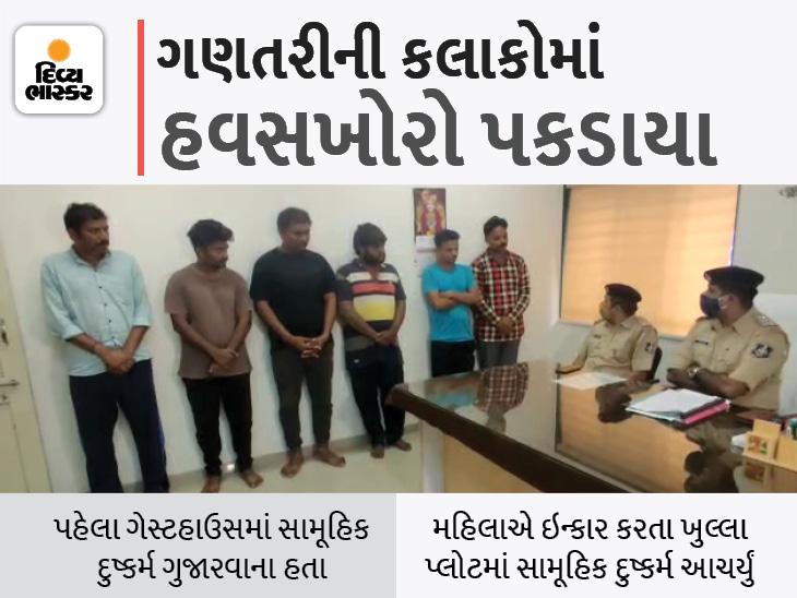 રાજકોટની ત્યક્તા આર્થિક મદદ માટે ગોંડલ ગઇ, 6 શખ્સે ખુલ્લા પ્લોટમાં લઇ જઇ આખી રાત 3-3 વાર સામૂહિક દુષ્કર્મ આચર્યું, ધરપકડ|રાજકોટ,Rajkot - Divya Bhaskar